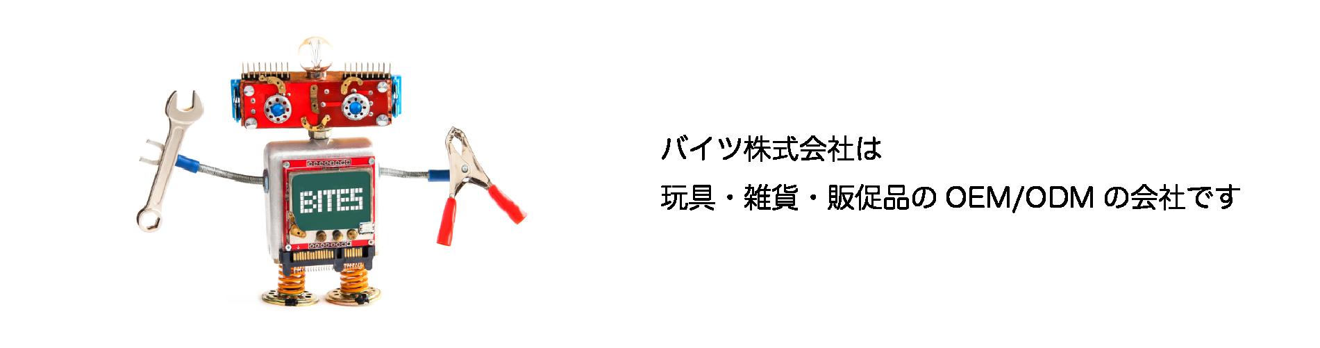 バイツ株式会社 電子玩具 OEM