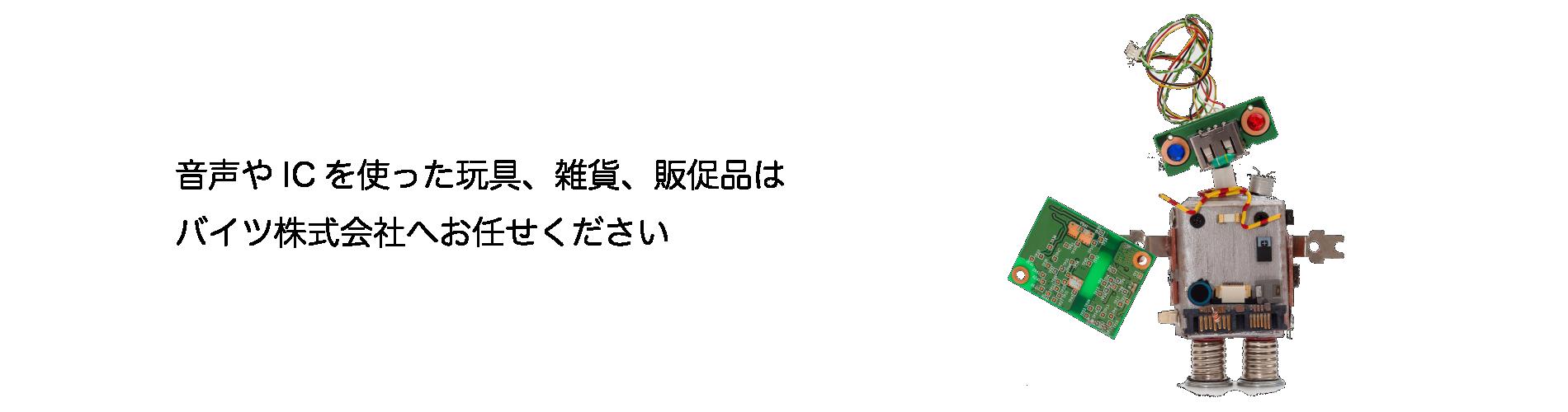 バイツ株式会社 トップ画像1 電子玩具OEM